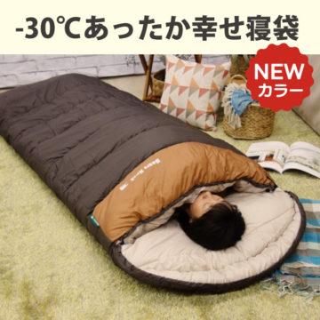 -30℃あったか幸せ寝袋