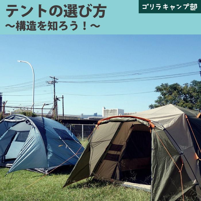 テントの選び方-構造を知ろう