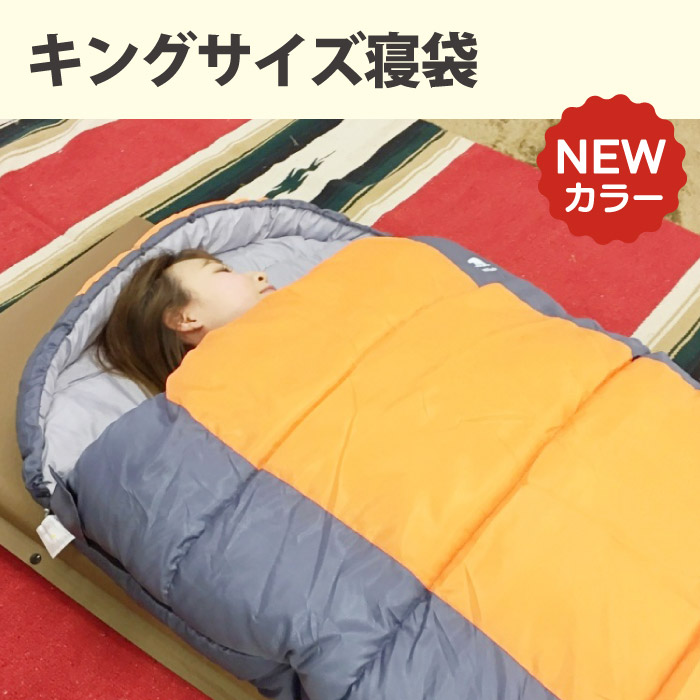 キングサイズ寝袋新色オレンジ