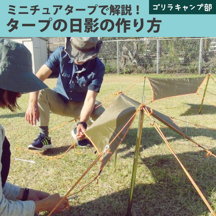 「タープの日影の作り方」- ゴリラキャンプ部