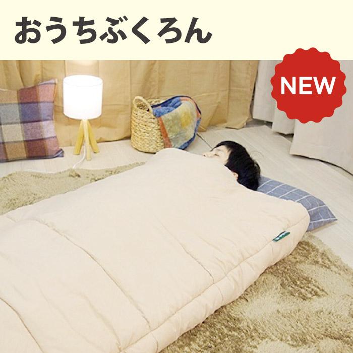お家で使う寝袋のような布団「おうちぶくろん」新登場!