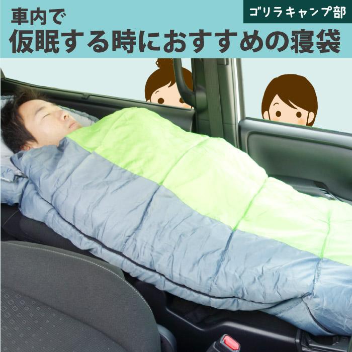 車内で仮眠する時におすすめの寝袋 – ゴリラキャンプ部