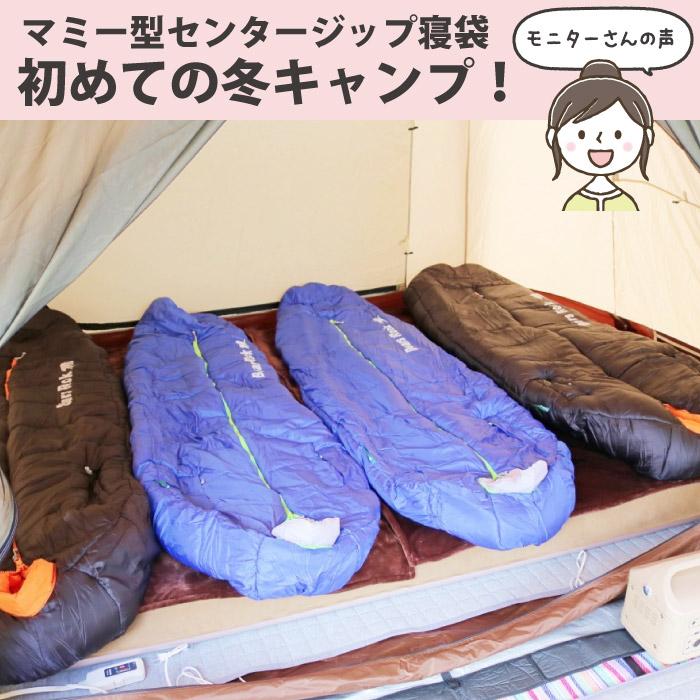 BearsRockのマミー型センタージッパー寝袋で初めての冬キャンプ!~モニターさんの声~