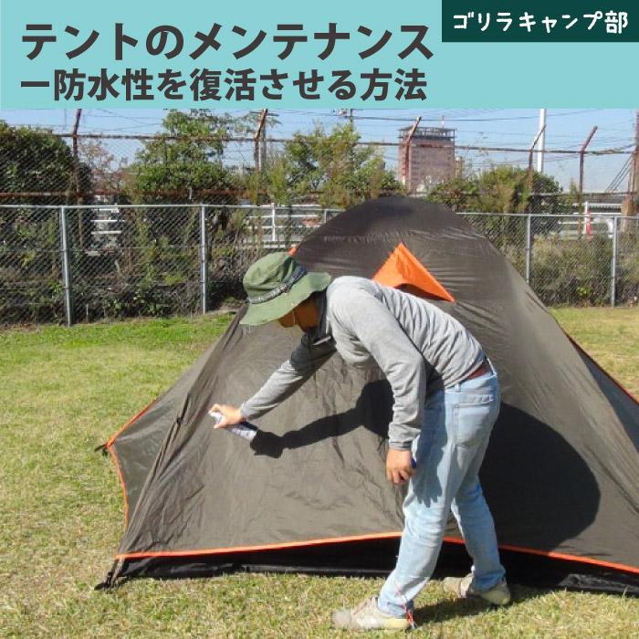 テントのメンテナンス~防水性を復活させる方法- ゴリラキャンプ部