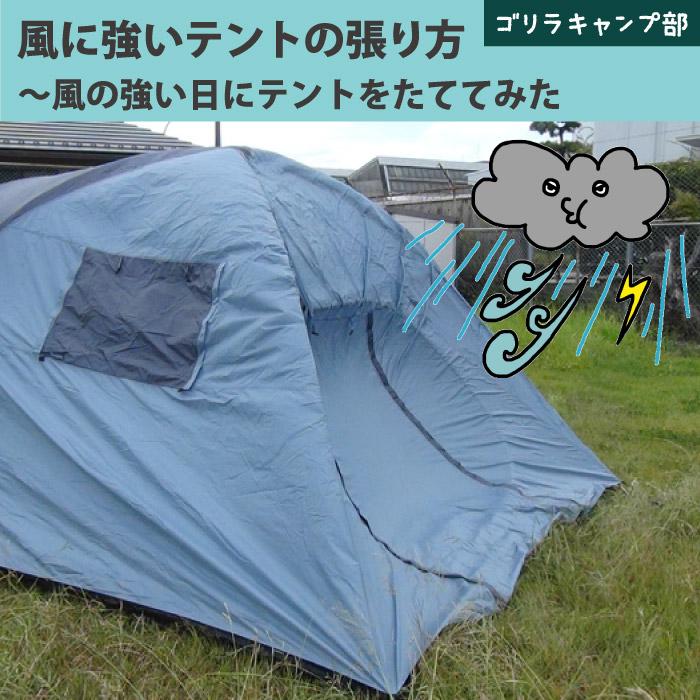 風に強いテントの張り方~風に強い日にテントをたててみた- ゴリラキャンプ部