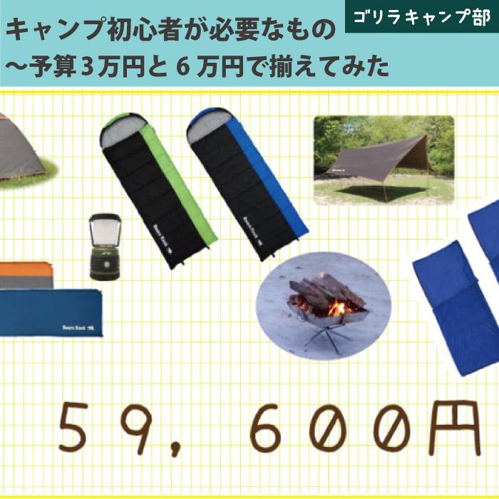 キャンプ初心者が必要なもの~予算3万円と6万円で揃えてみた- ゴリラキャンプ部
