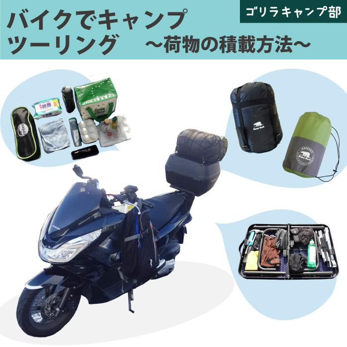 バイクでキャンプツーリング~荷物の積載方法~ ゴリラキャンプ部