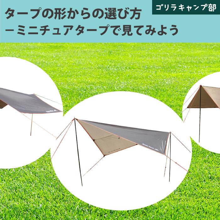 タープの形からの選び方―ミニチュアタープで見てみよう ゴリラキャンプ部