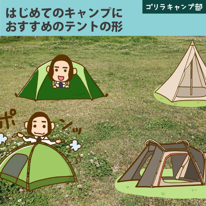 初めてのキャンプにおすすめのテントの形- ゴリラキャンプ部