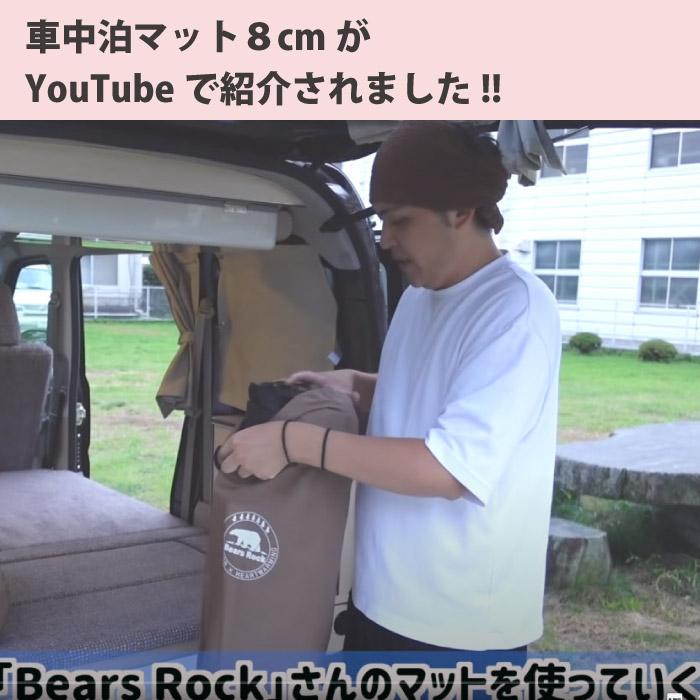 車中泊マット8cmがYouTubeで紹介されました!