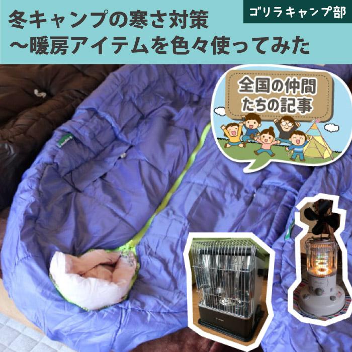 冬キャンプの寒さ対策~暖房アイテムを色々使ってみました- ゴリラキャンプ部
