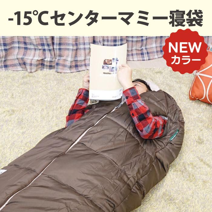 大人気のセンタージッパー寝袋に新色が登場!!