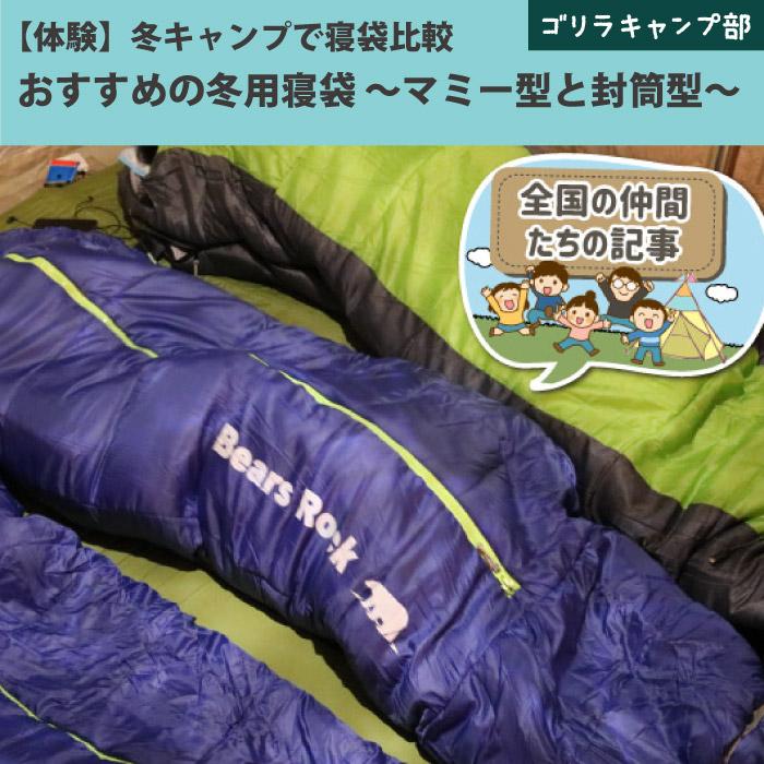 【体験】冬キャンプで寝袋比較 おすすめの冬用寝袋~マミー型と封筒型-ゴリラキャンプ部-