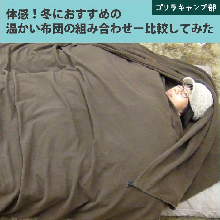 体感!冬におすすめの温かい布団の組み合わせー比較してみた-ゴリラキャンプ部
