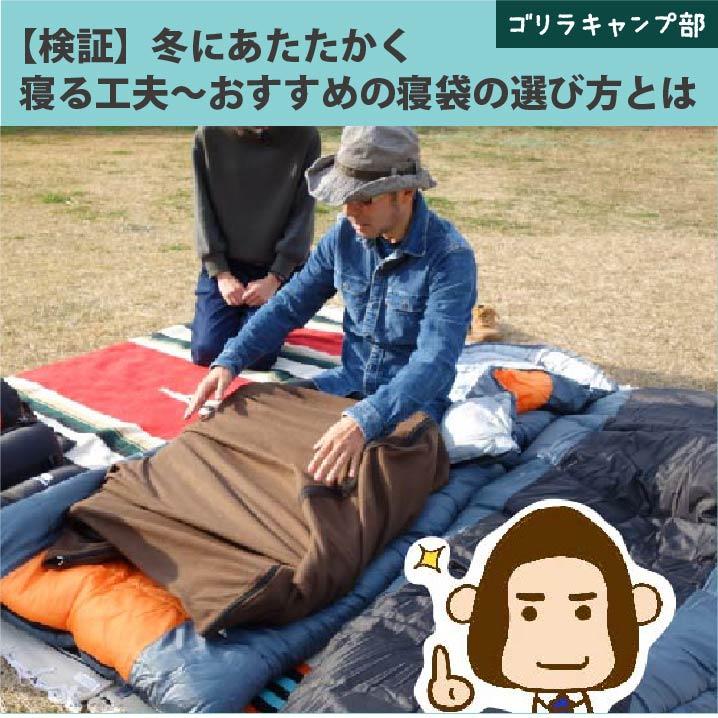 【検証】冬にあたたかく寝る工夫-おすすめの寝袋の選び方とは-ゴリラキャンプ部