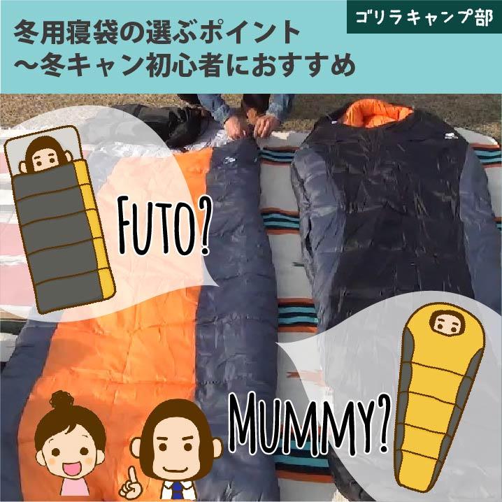 【検証】冬用寝袋の選ぶポイント~冬キャン初心者におすすめ-ゴリラキャンプ部