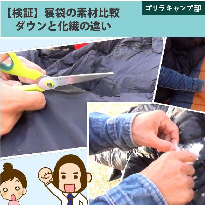 【検証】寝袋の素材比較‐ダウンと化繊の違いゴリラキャンプ部