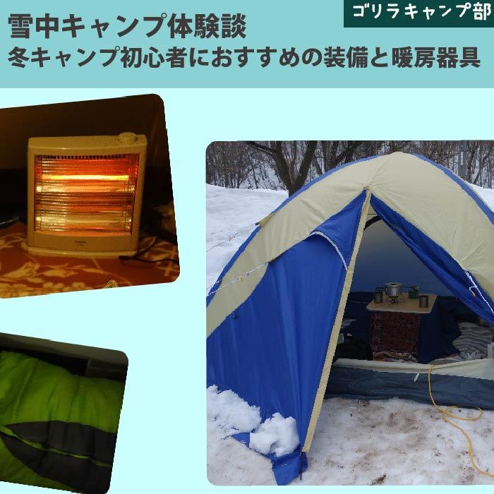 【検証】冬キャンプ初心者におすすめの装備と暖房器具~雪中キャンプ体験談-ゴリラキャンプ部