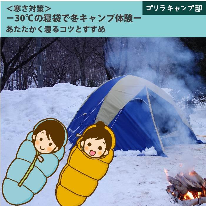 〈寒さ対策〉-30℃の寝袋で冬キャンプ体験-あたたかく寝るコツ-ゴリラキャンプ部
