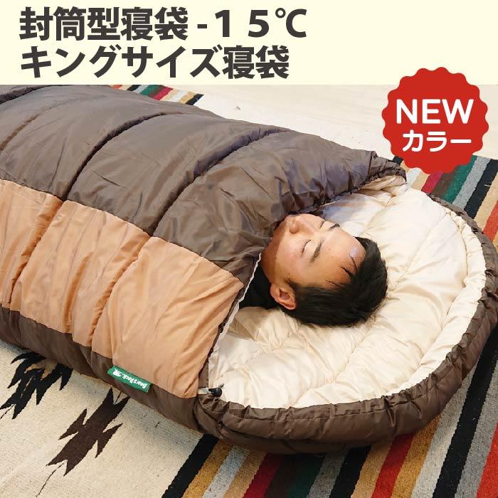 人気の封筒型寝袋-15℃とキングサイズ寝袋に、新カラーの「モカライン」が登場!!
