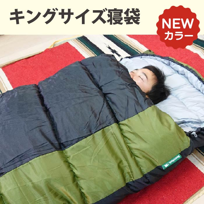人気のキングサイズ寝袋に、季節カラーの「ワイルドグリーンライン」が登場しました。