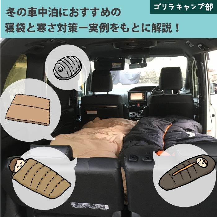 冬の車中泊におすすめの寝袋と寒さ対策-事例をもとに解説!-ゴリラキャンプ部