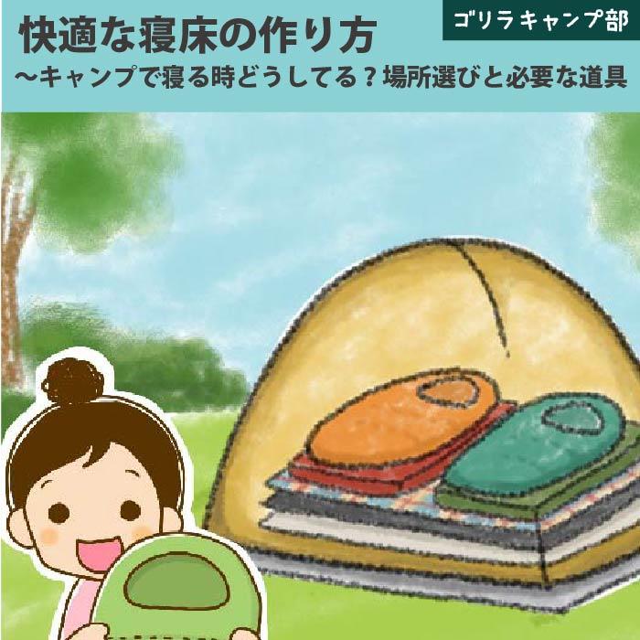 快適な寝床の作り方~キャンプで寝る時どうしてる?場所選びと必要な道具-ゴリラキャンプ部