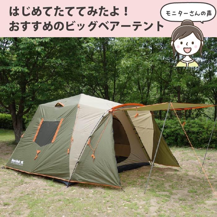 はじめてたててみたよ!おすすめのBears Rockワンタッチ大型テント~モニターさんの声~