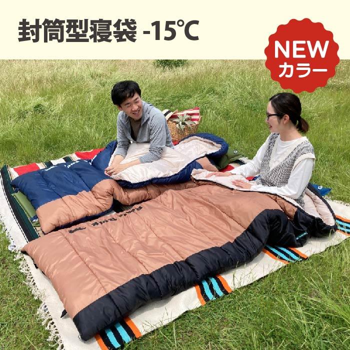 人気の封筒型寝袋-15℃に新色「タフブラウン」と「スモーキーネイビー」が登場!