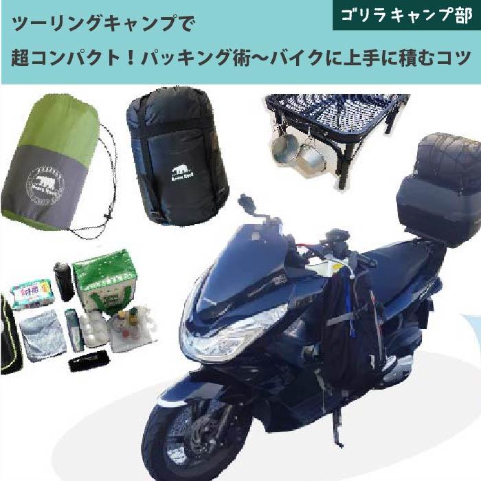 ツーリングキャンプで超コンパクト!パッキング術~バイクに上手に積むコツ-ゴリラキャンプ部
