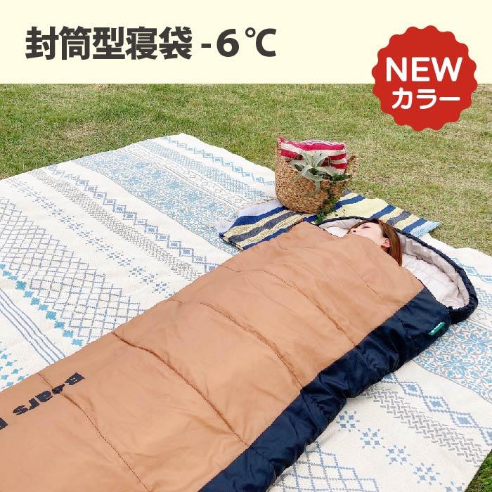 当店人気NO.1寝袋の封筒型寝袋-6℃に新色「タフブラウン」が新登場!