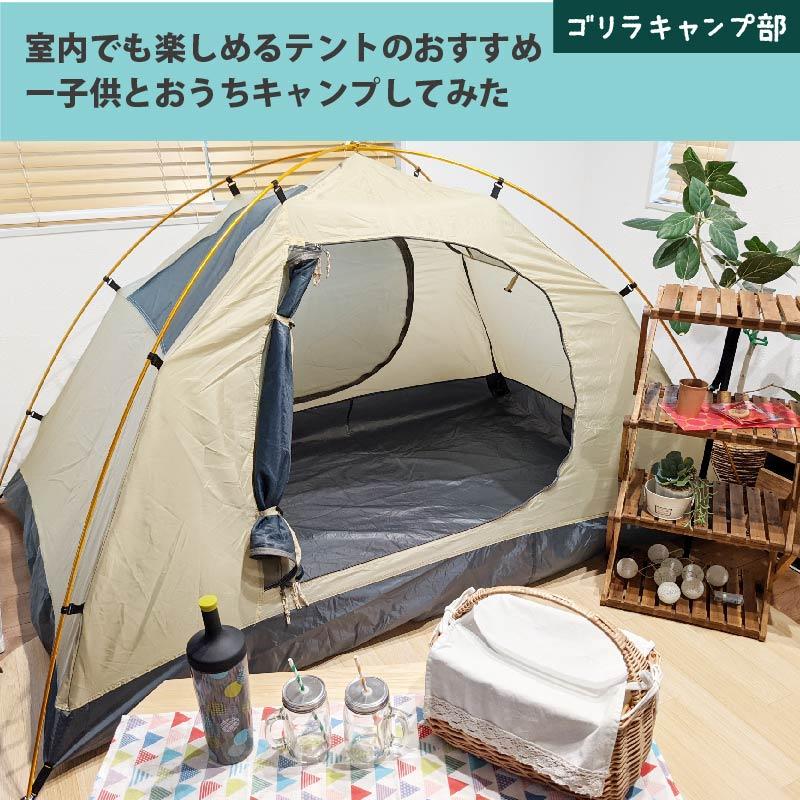 室内でも楽しめるテントのおすすめ―子供とおうちキャンプしてみた-ゴリラキャンプ部
