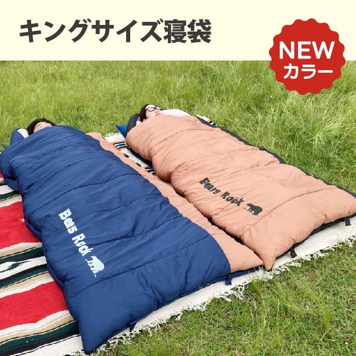 大人気のキングサイズ寝袋に新色「タフブラウン」と「スモーキーネイビー」が仲間入り!
