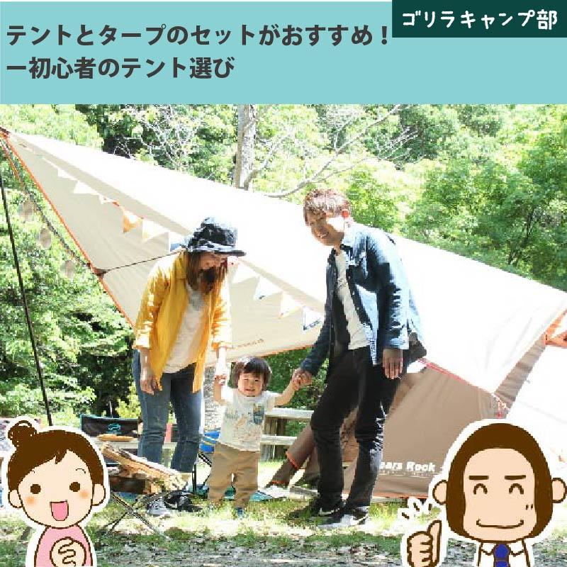 テントとタープのセットがおすすめ!-初心者のテント選び-ゴリラキャンプ部