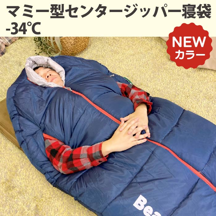 大人気のセンタージッパー寝袋に新色「スモーキーネイビー」が仲間入り!