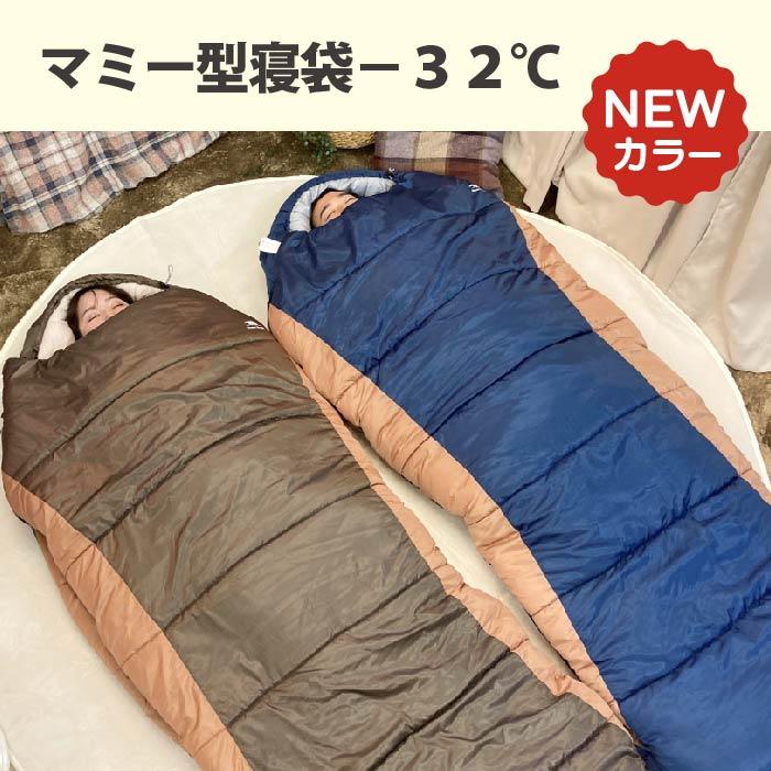 冬用寝袋売れ筋NO.1のマミー型寝袋-32℃に新色「ブラウン」と「ネイビー」が揃って新登場!