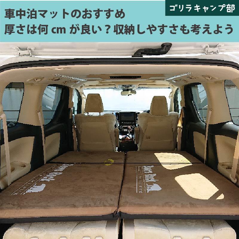 車中泊マットにおすすめ 厚さは何cmが良い?収納しやすさも考えよう-ゴリラキャンプ部