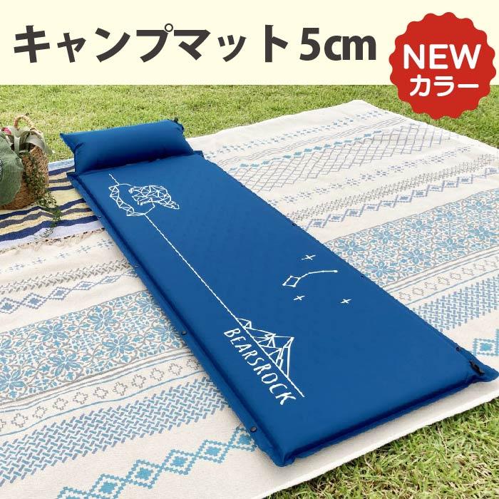 大人気の5cmマットに、新色「インディゴブルー【星とくま】」が仲間入り!