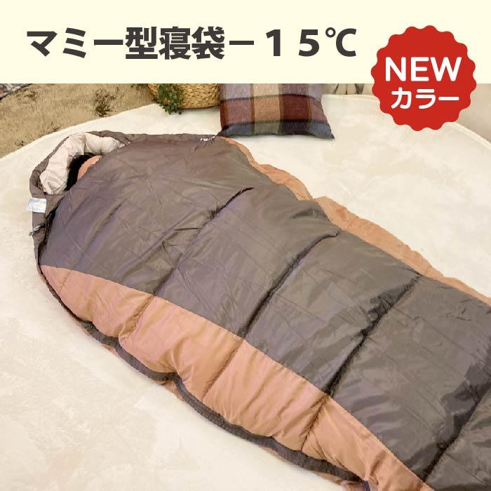 人気のマミー型寝袋-15℃に新色「ブラウン」が新登場!