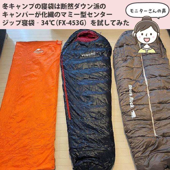 冬キャンプの寝袋は断然ダウン派のキャンパーが-34℃・化繊の寝袋を試してみた~モニターさんの声~