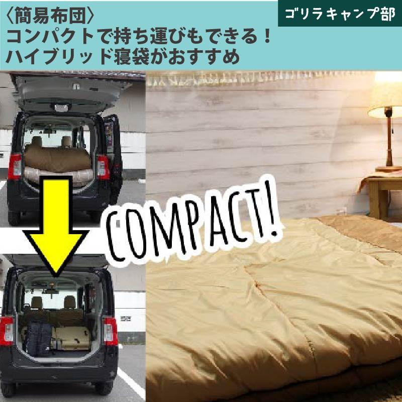 〈簡易布団〉コンパクトで持ち運びもできる!ハイブリッド寝袋がおすすめ-ゴリラキャンプ部