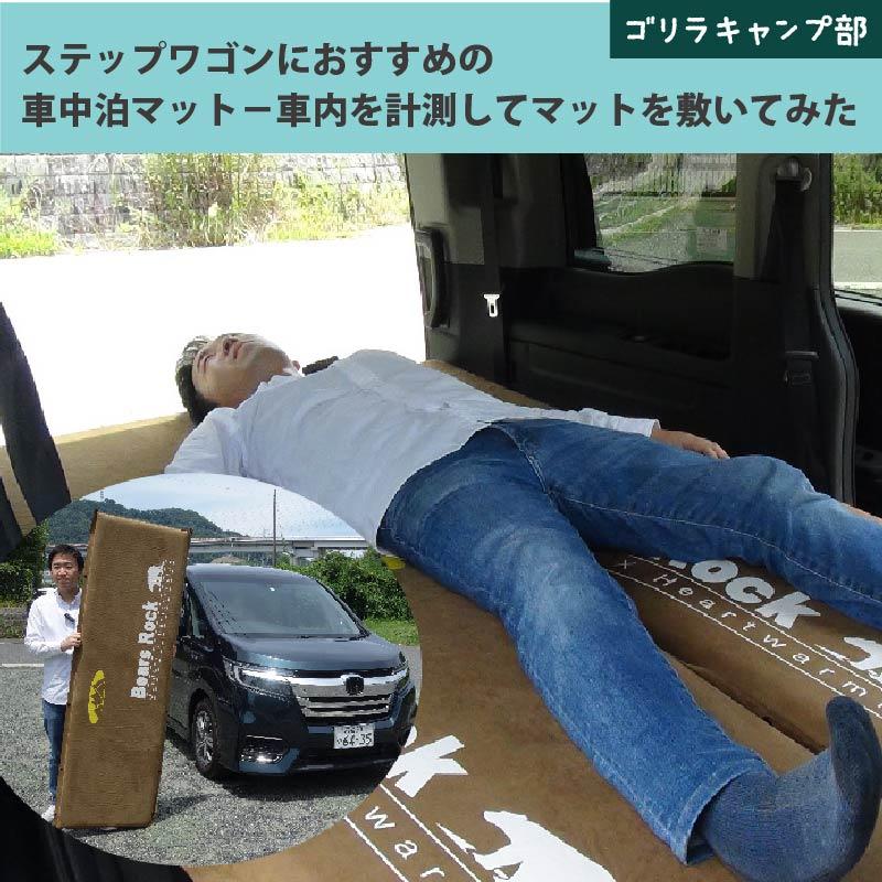 ステップワゴンにおすすめの車中泊マットー車内を計測してマットを敷いてみた-ゴリラキャンプ部